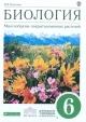 Биология 6 кл. Многообразие покрытосеменных растений. Учебник
